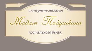 Мадам Подушкина